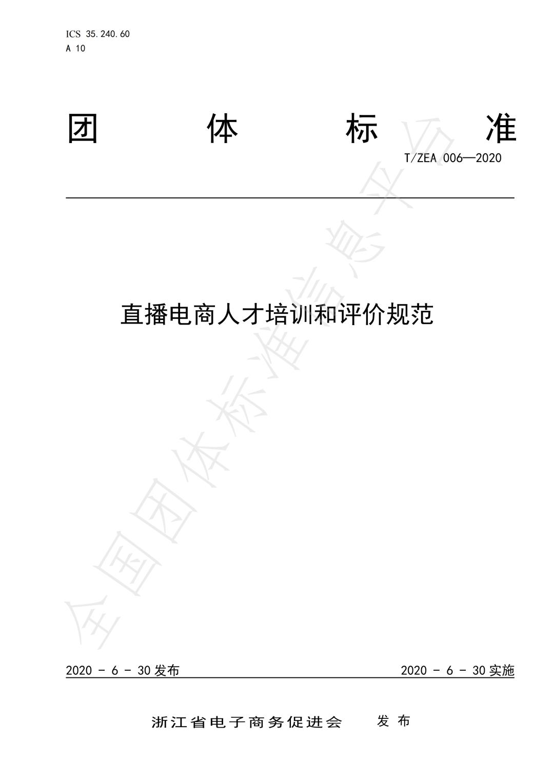 浙江发布第一个直播电商领域标准!