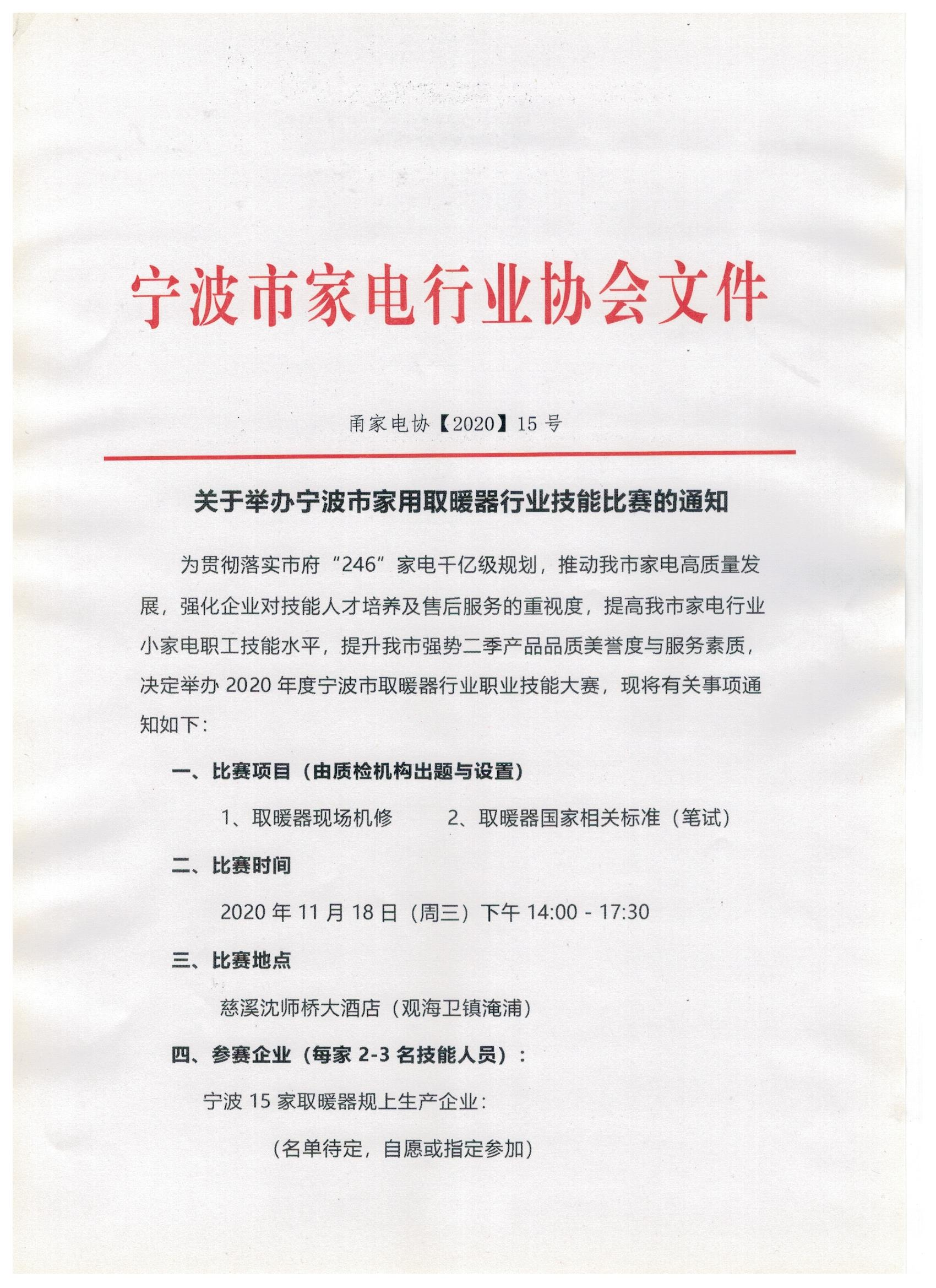 关于举办宁波市家用取暖器行业技能比赛的通知