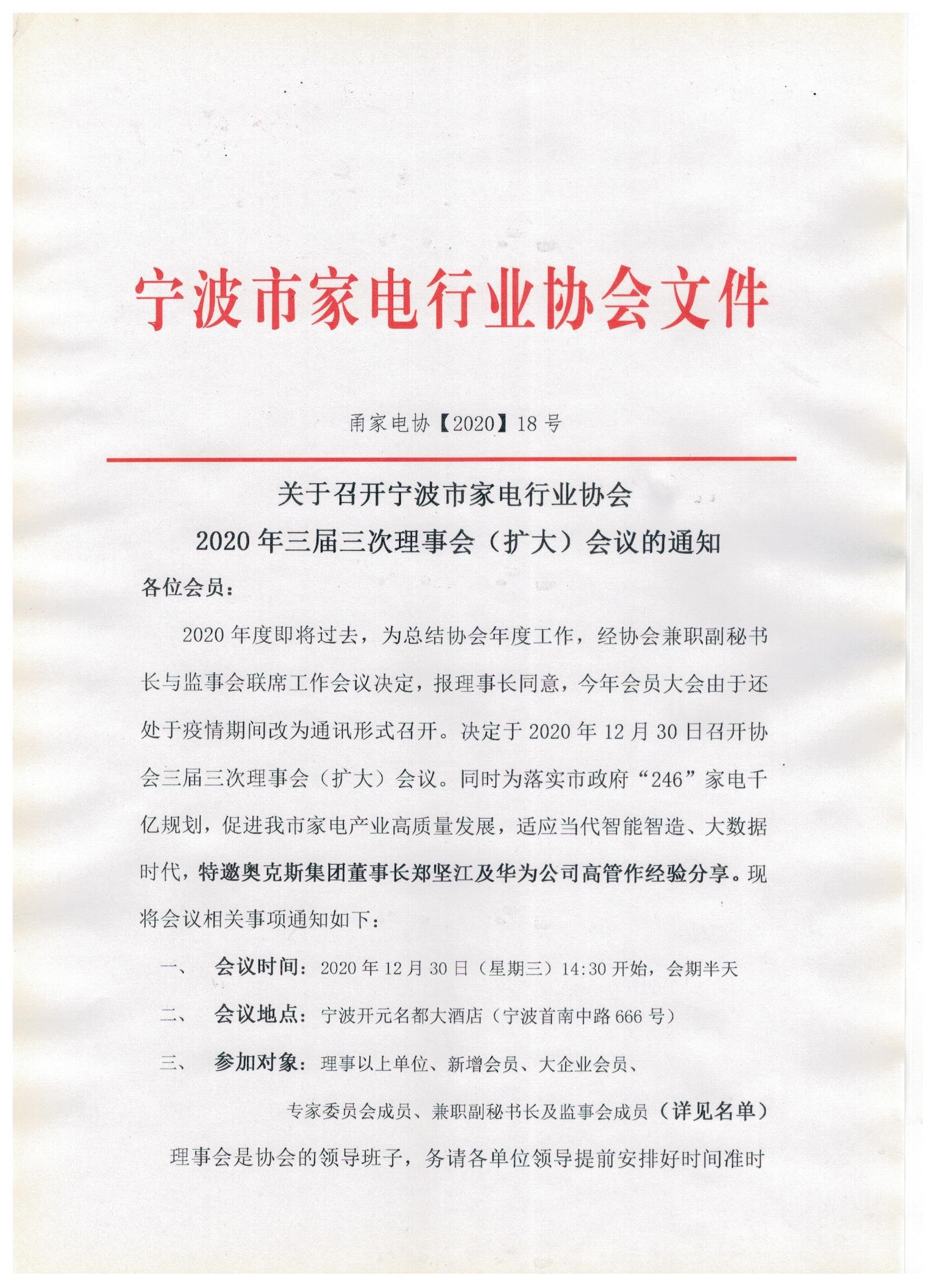 关于召开宁波市家电行业协会2020年三届三次理事会(扩大)会议的通知