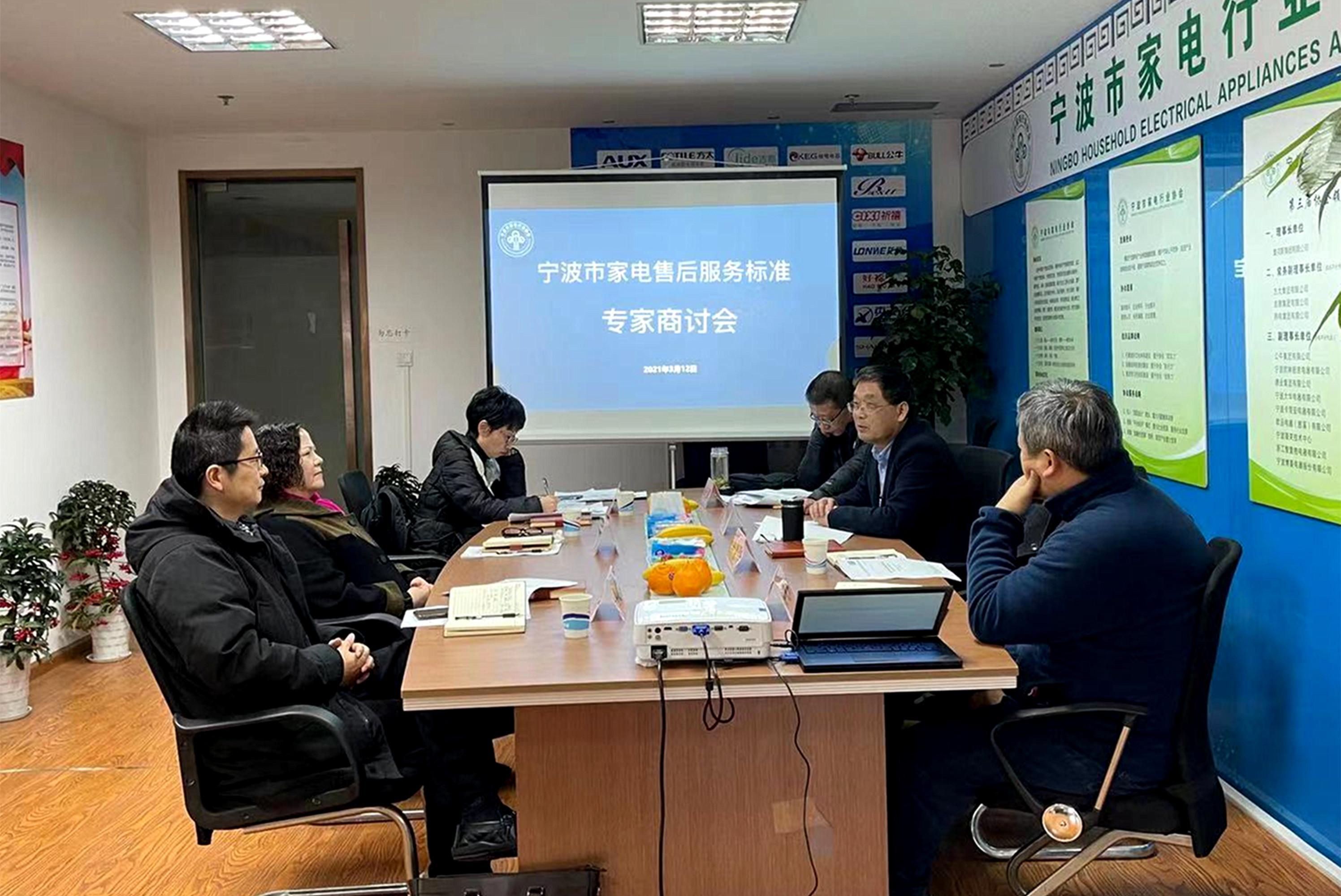 市家电协会召开《宁波家电售后服务规范》商讨会