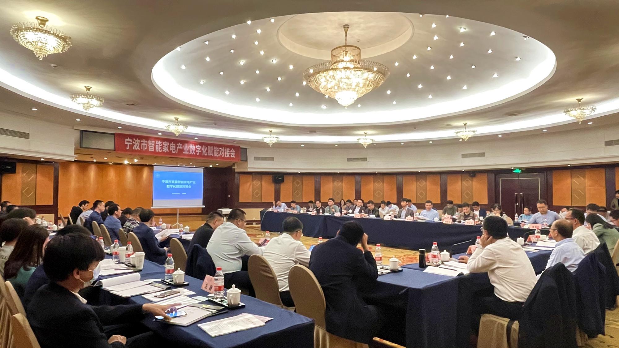 市家电协会成功举办宁波首届智能家电产业数字化赋能对接会