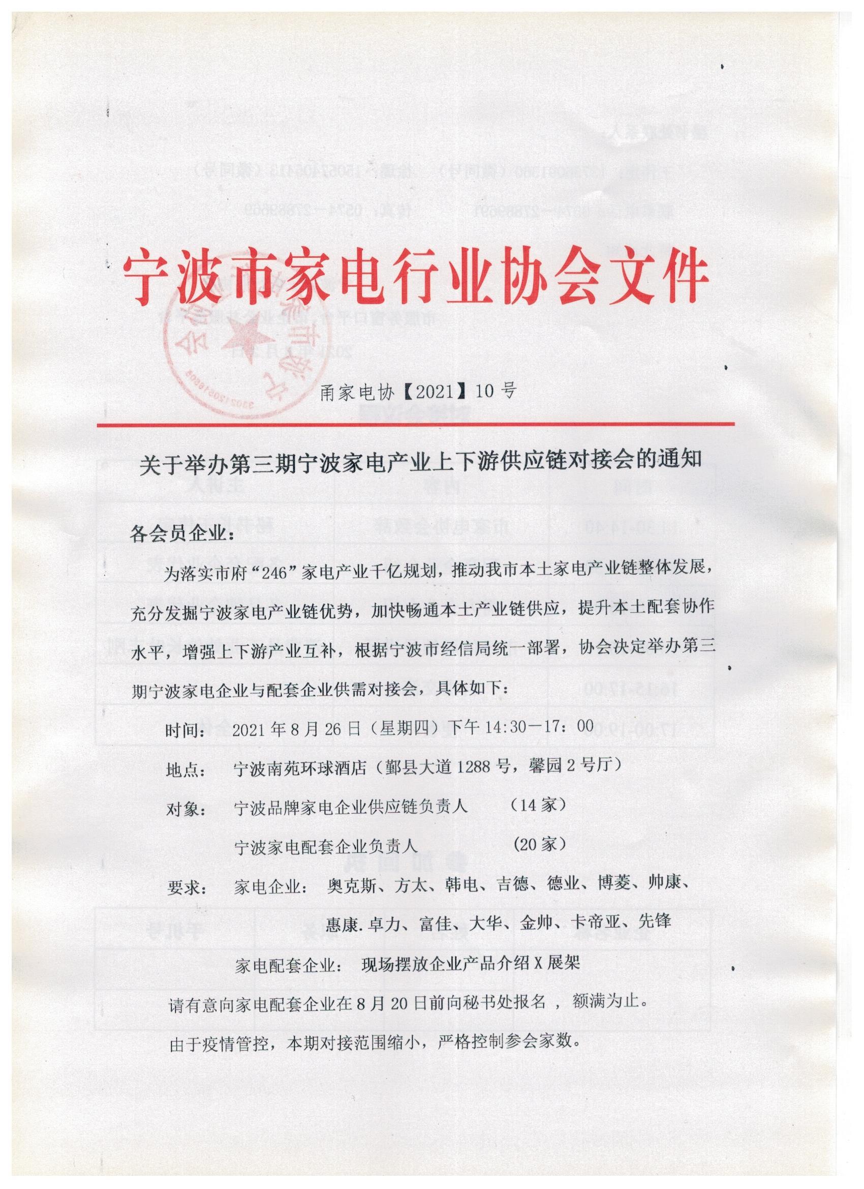 关于举办第三期宁波家电产业上下游供应链对接会的通知